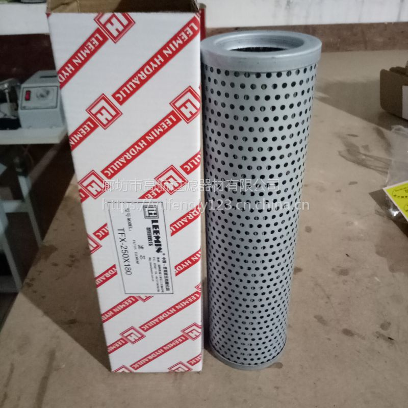 黎明滤芯TFX-250×180钢厂油田液压油滤芯不锈钢滤材