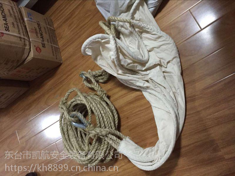 IMPA330216救生艇海锚 船用海锚 CCS救生筏海锚阻力伞