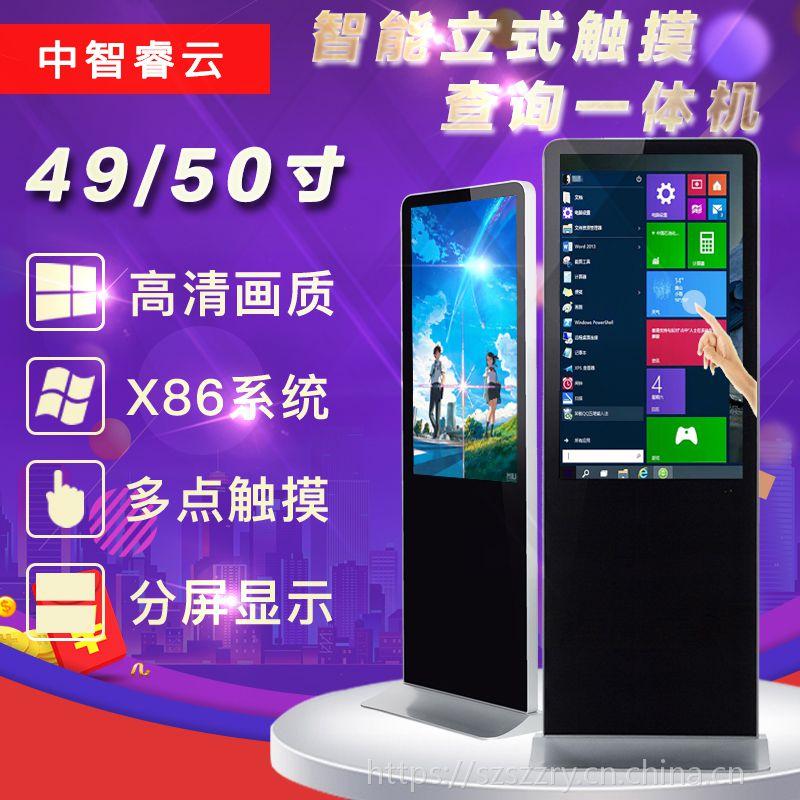 32寸智能触摸立式广告机