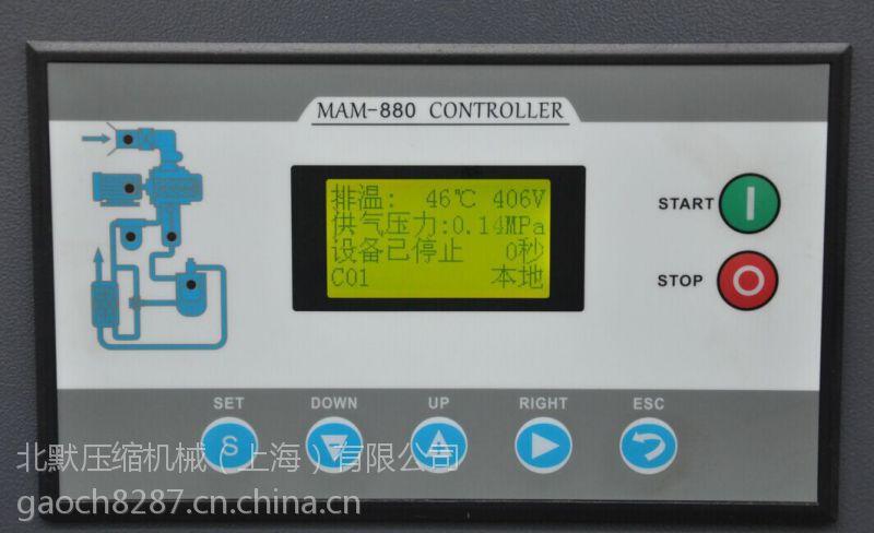 北默空压机嘉定厂家直销13818690154