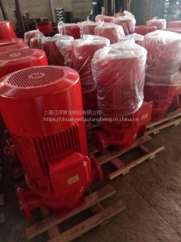 遵义消防加压泵XBD6.0/35G-L低价(带3CF认证)AB签。