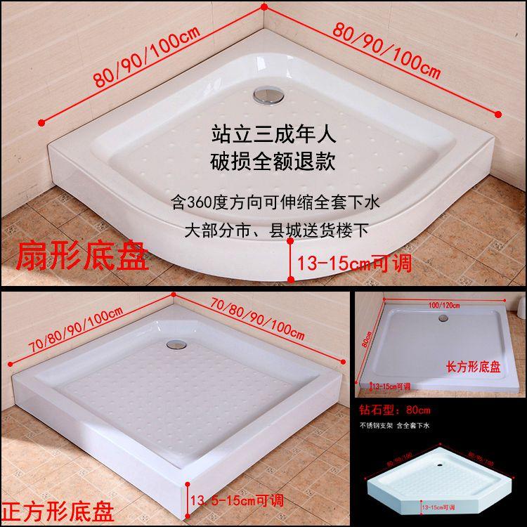 淋浴房底盆80CM起长方形弧扇形钻石形亚克力底盆底座