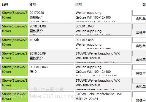 Stuwe WK10-12联轴器001.015.048