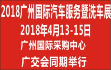 2018广州国际汽车服务连锁暨洗车展览会