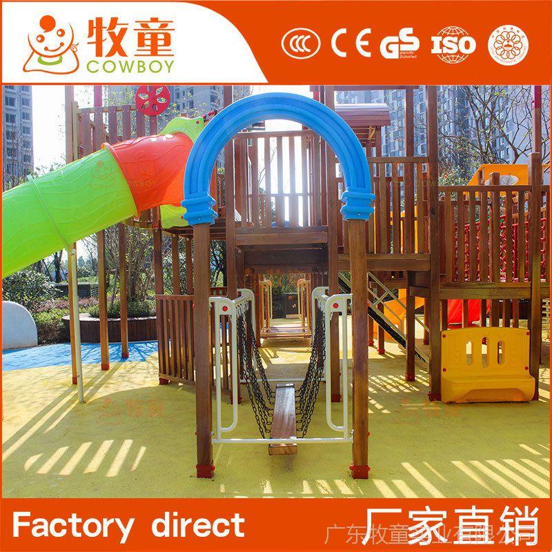 牧童大型户外滑梯 室外儿童多功能游乐组合滑梯定制批发