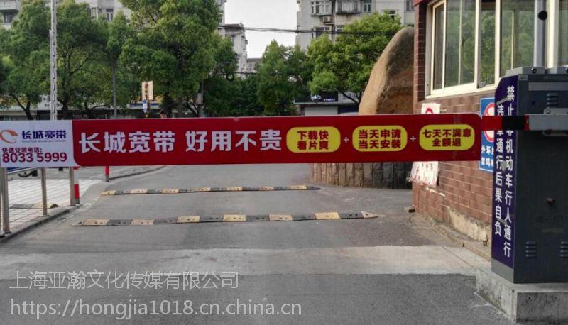 上海社区道闸广告 小区出入口横杆广告