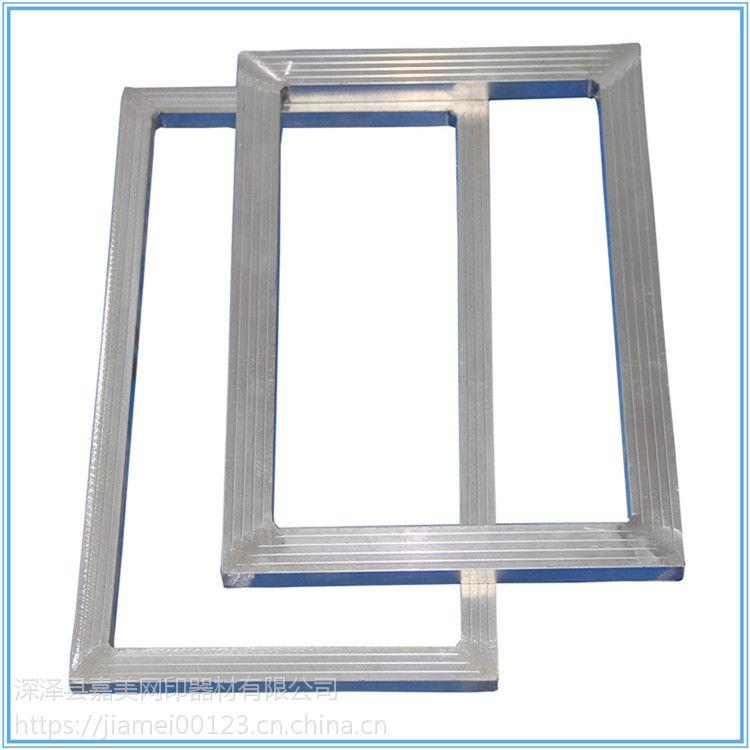 沈阳高质量铝合金丝印网框批发价格