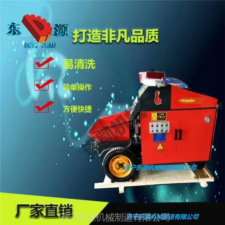 东源机械二次结构浇注泵 小型砂浆混凝土输送泵价格