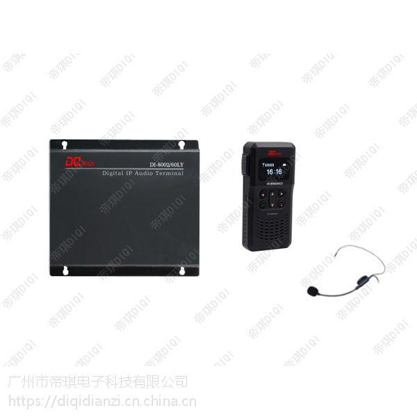 帝琪/DIQI IP网络校园公共广播系统IP网络双向对讲点播带蓝牙话筒终端 DI-8002/60LY