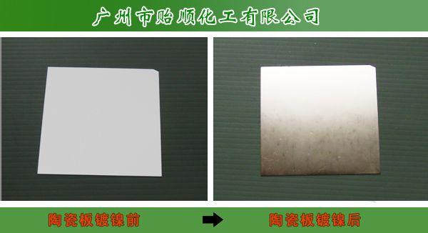 贻顺供应环保型化学镀亚光镍水槽液维护简单 化学亚光镍 缎面镍