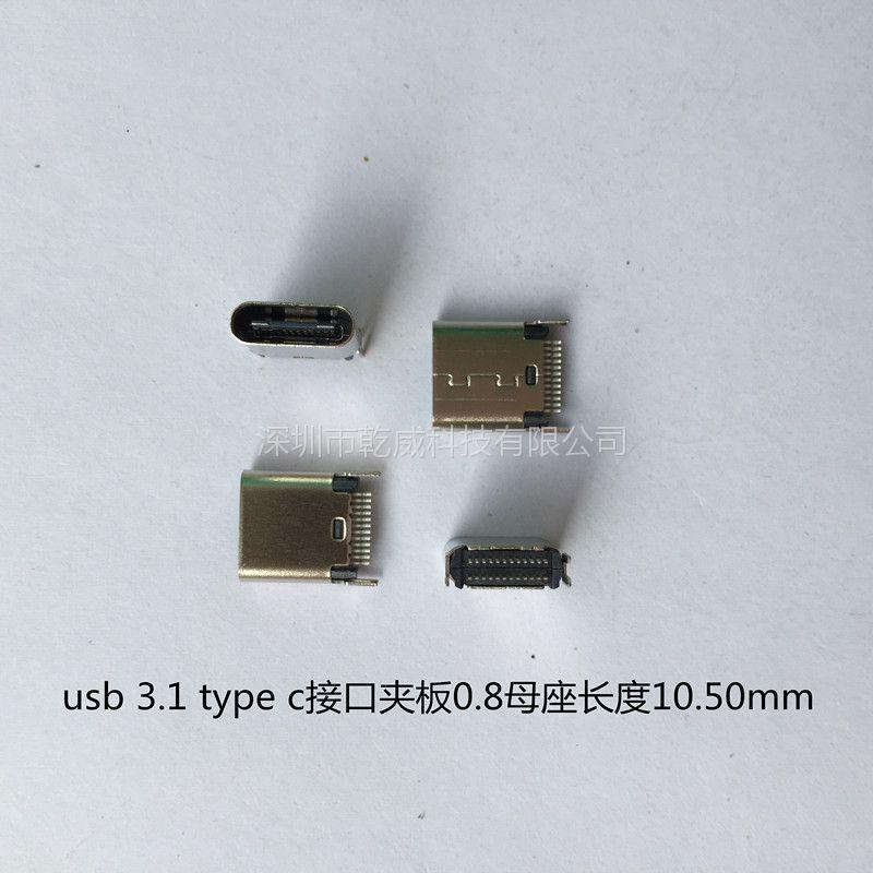 type-c夹板0.8母座9.3mm和10.5mm