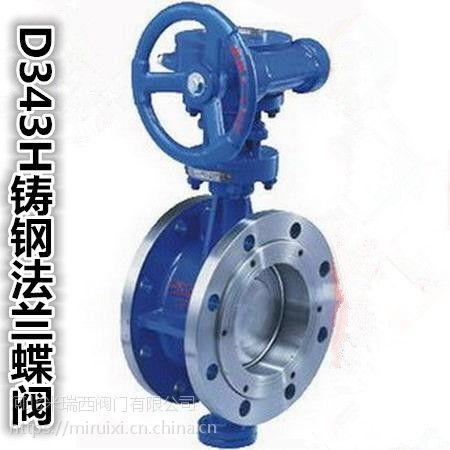 铸钢涡轮/蜗轮法兰蝶阀/D343H-16C/法兰铸钢涡轮 蝶阀