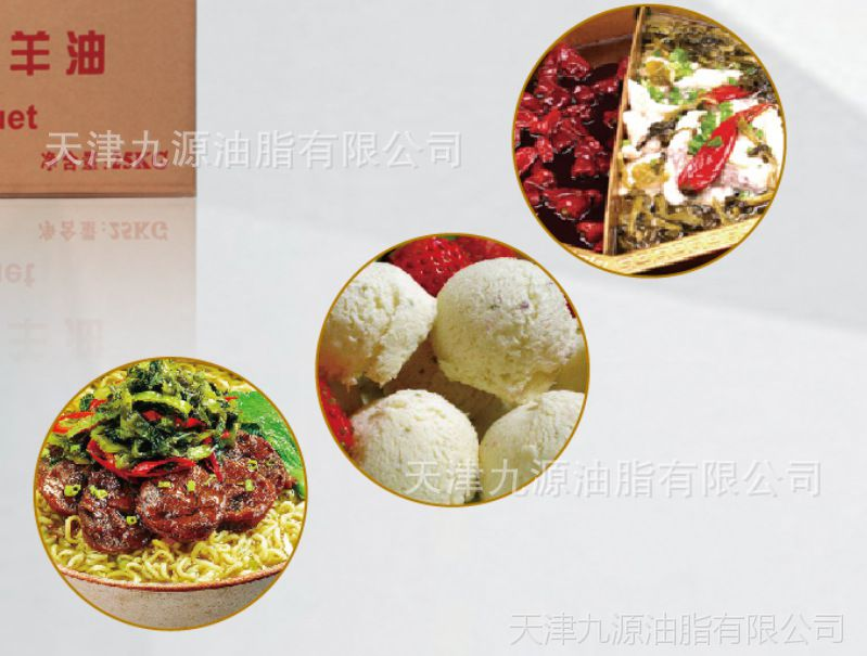 升源精制羊油 食用动物油 冰激凌烘焙调味料专用 25kg厂价包邮