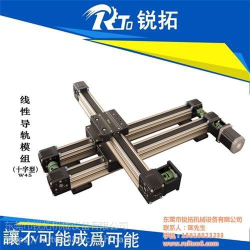 广州导轨模组,锐拓机械权威认证(图),转接线导轨模组