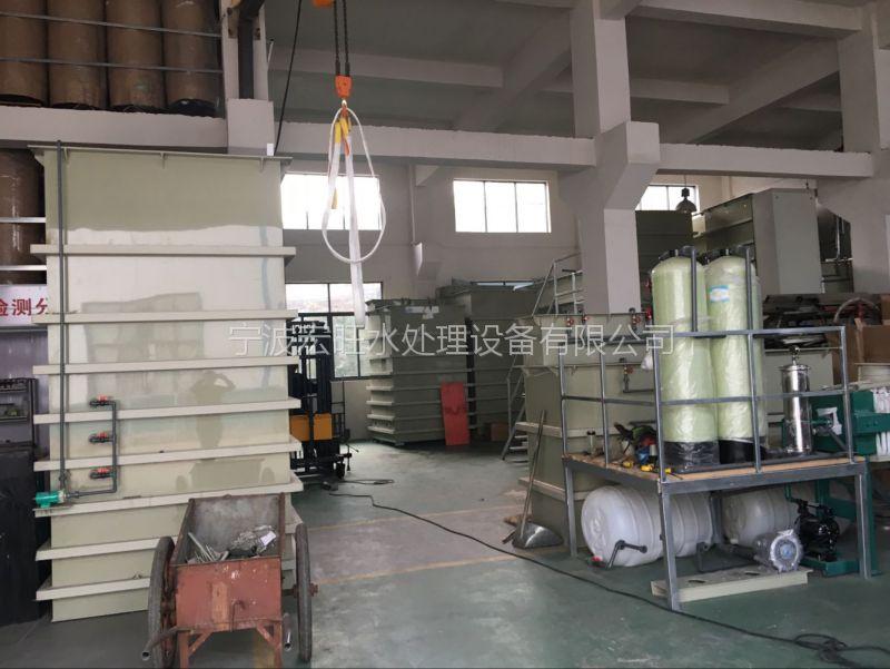 宏旺废水污水处理设备/宁波废水处理设备厂家