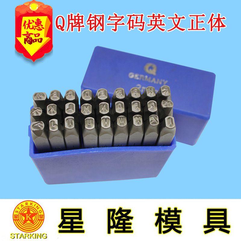 东莞批发供应商介绍德国钢字码 Q牌钢字印 钢字头 钢字模正体反体数字英文