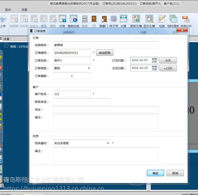 吉夫森1010橱柜门板雕刻排版软件 /橱柜衣柜设计拆单软件