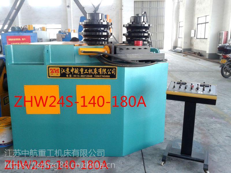 中航重工江苏厂家直销ZHW圆管型弯机 金属液压型弯机 一年售后服务
