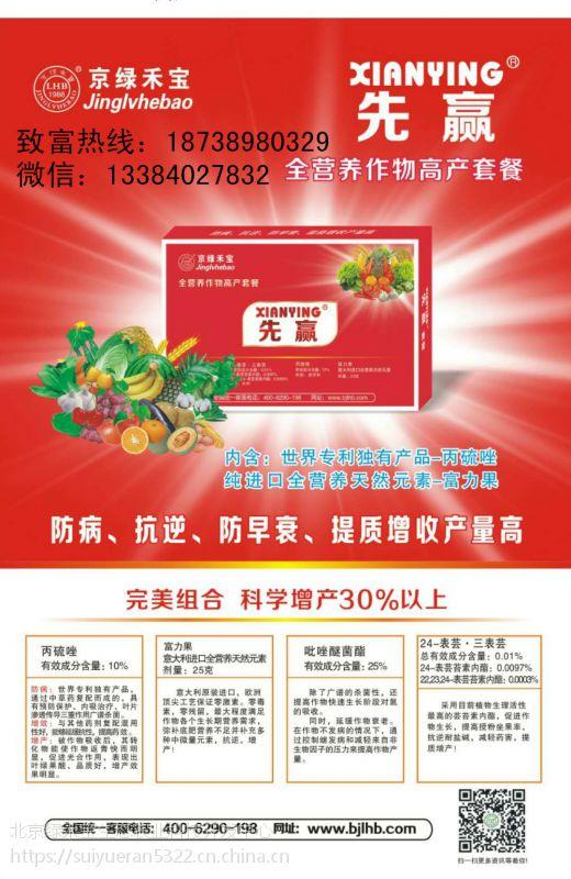 北京绿禾宝 先赢——花生增产神器,花生三遍药,保健增产!