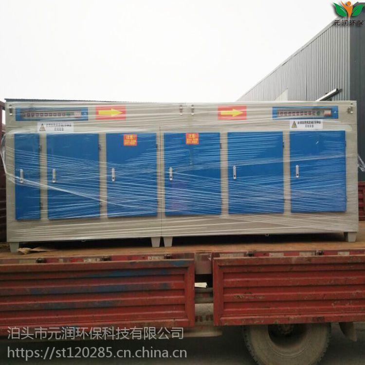 光氧催化废气处理设备 工业有机废气净化器 喷漆漆雾处理箱环保柜元润YR-GY-5000