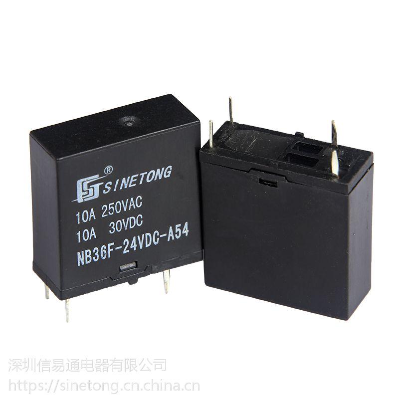 厂家直销信易通24V功率继电器NB36F-24VDC-1A54小型10A 继电器