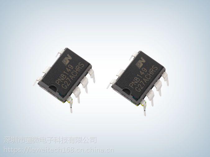 PN8149充电器电源芯片芯朋微电源ic芯朋微代理