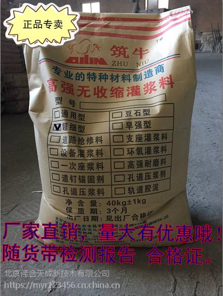 福建|超细灌浆料厂家|福州超细灌浆料价格