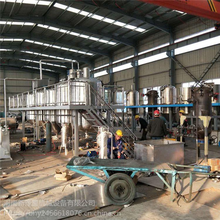 新豫星牌精炼设备厂家 食用油精炼机 厂家直销