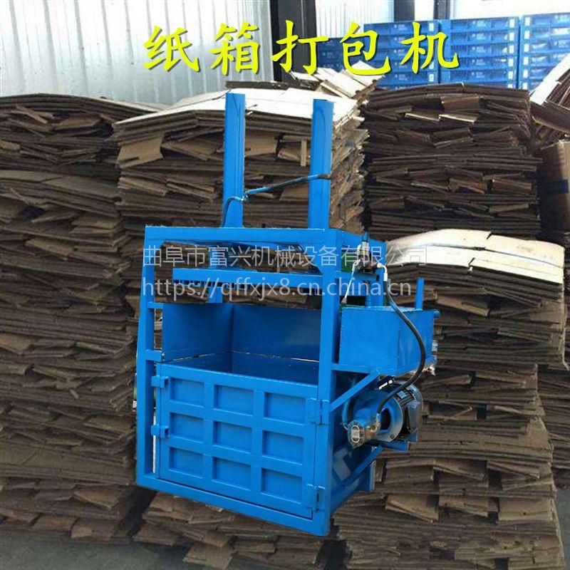 西安棉花打包机 富兴铝板液压压块机 稻草秸秆打包机哪里有卖