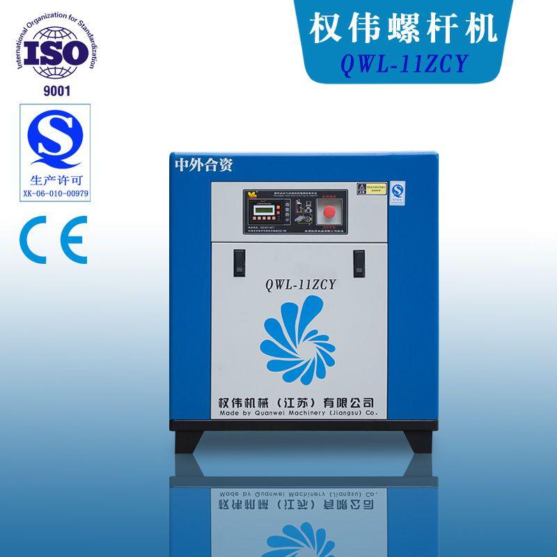 苏州品牌权伟空压机工家供应7.5KW螺杆机变频螺杆式压缩机QWL-11ZCY
