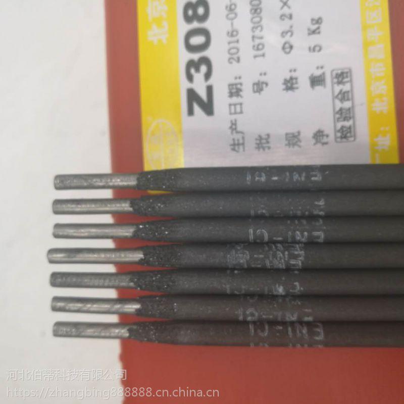 北京金威 Z208 铸铁电焊条 焊接材料 生产厂家