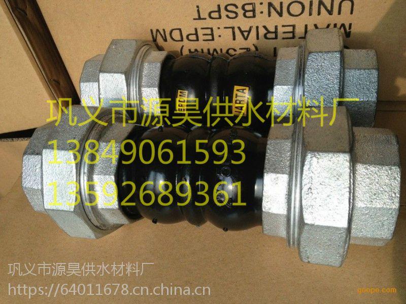 JGD-B丝扣连接可曲挠橡胶接头.巩义源昊供水材料厂