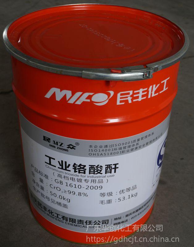 """新包装 品质保证 --- """"民众""""工业铬酸酐 广东总代理"""