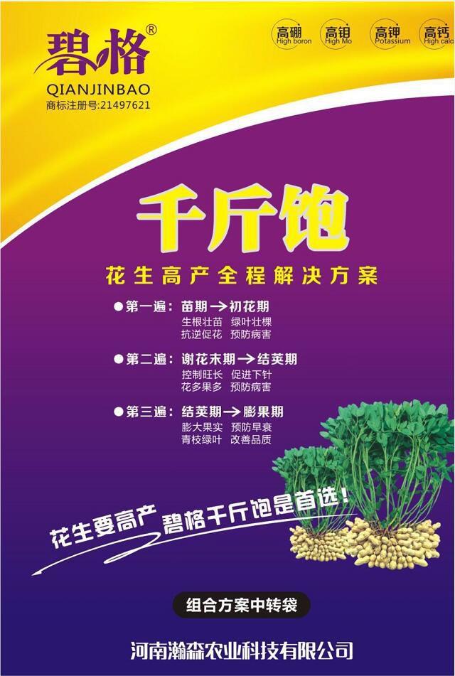 河南瀚森农业科技有限公司