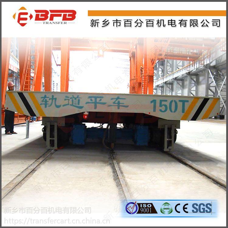 电动平车生产厂家新利德机械实力生产制造钢渣系列轨道平车