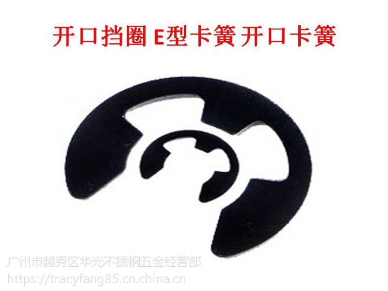 GB896高强度开口卡发黑/304开口挡圈E型卡簧开口卡环M3M4M5M6M8M10-M20