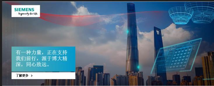珠海西门子代理商(中国)有限公司