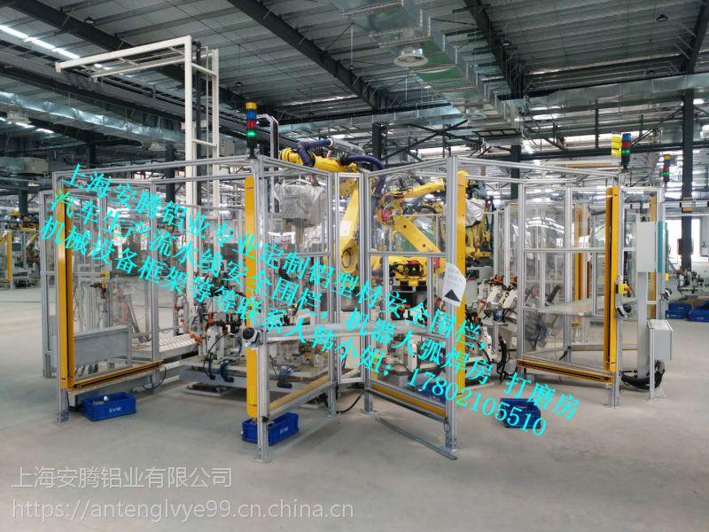 上海安腾铝业专注安全框架支架围栏定制