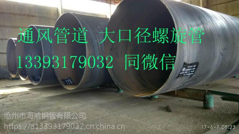 山西螺旋钢管厂家 国标螺旋管饮水管道ipn8710防腐