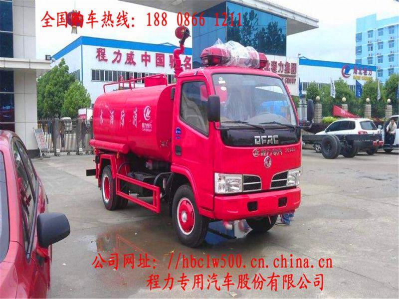 4吨消防洒水车价格