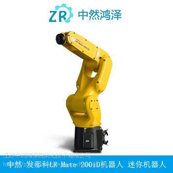 江阴中然鸿泽发那科LR Mate 200iD迷你机器人厂家直销