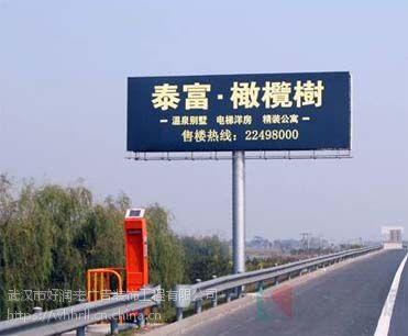 武汉立柱牌哪家好、钢结构单立柱广告牌定做找好润来质量保证