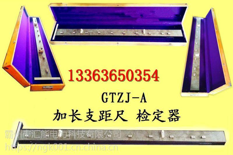 1800支距尺检定器 铁路支距尺检定器 汇能