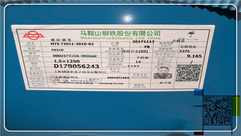 上海镀锌卷价格信息,武钢镀锌卷,马钢镀锌卷,宝钢镀锌卷