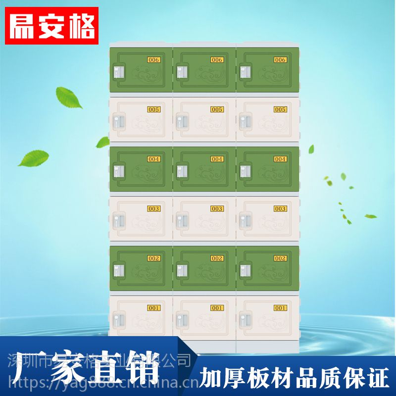 水上乐园专用塑料寄包柜易安格更衣柜储物柜