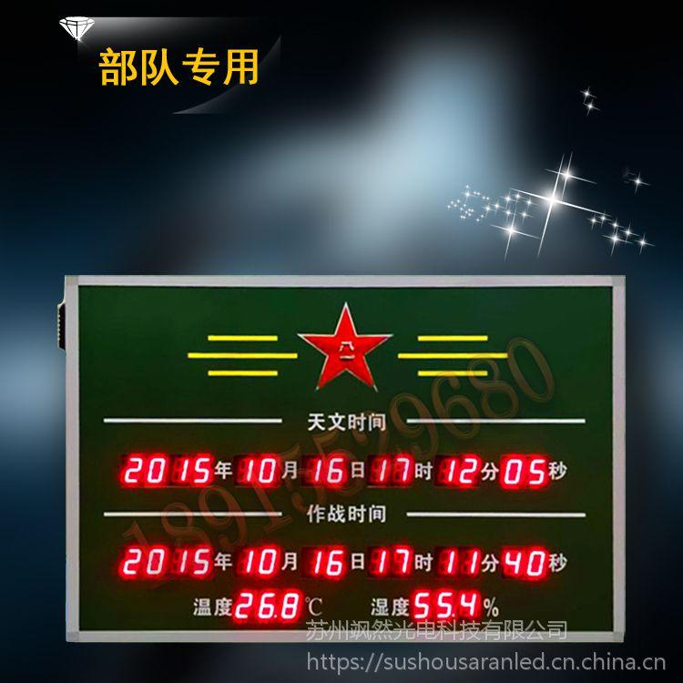 专用天文作战时间显示屏/天文作战时钟/ 电子显示屏/时钟屏看板