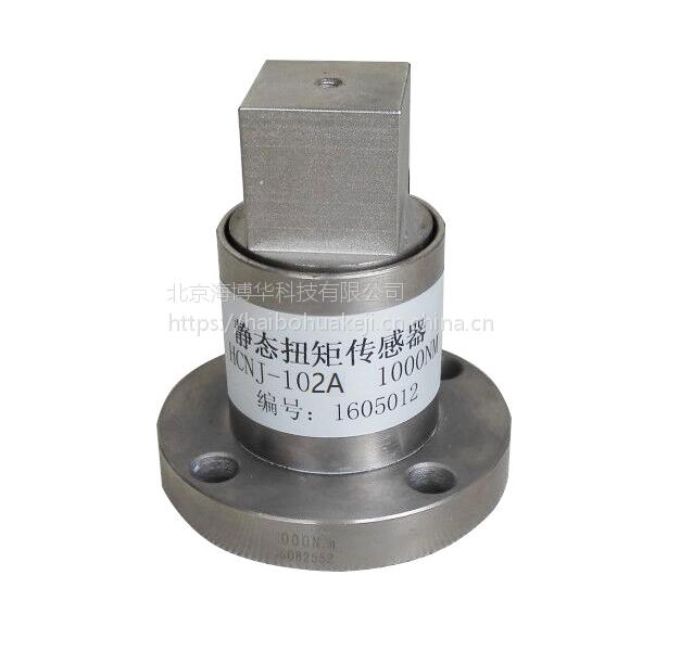 静态扭矩传感器单法兰连接方头海博华HCNJ-102