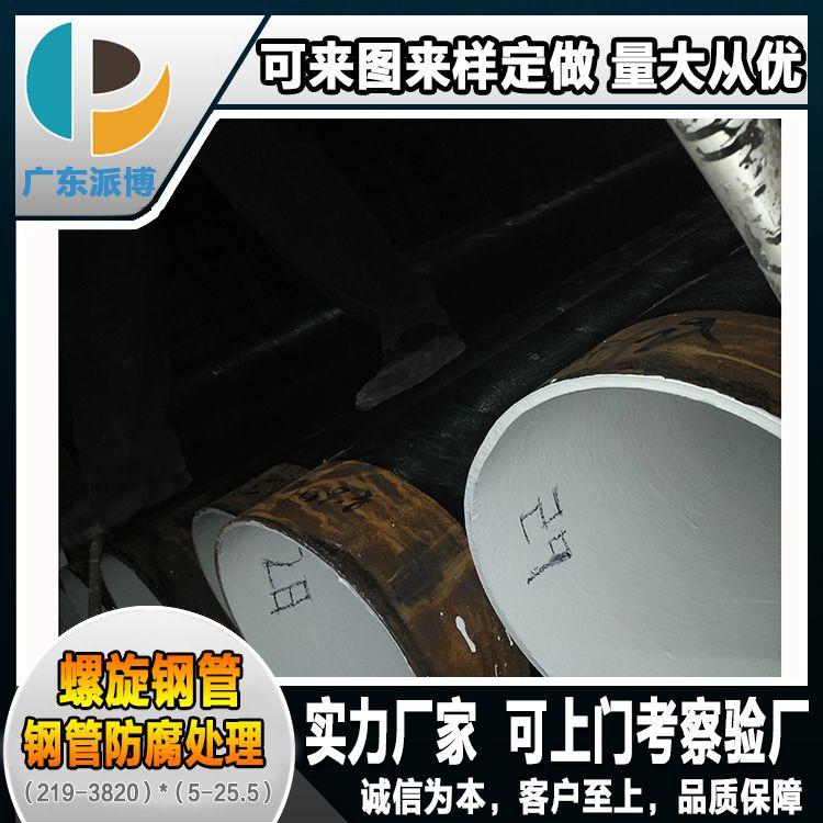 源头厂家生产自来水管道用防腐螺旋钢管 8710环氧防腐螺旋钢管 量大从优可定做