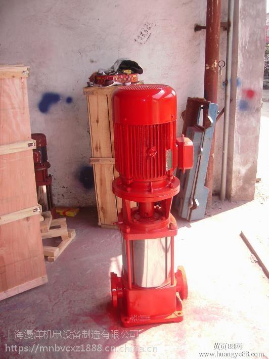 上海漫洋牌XBD3.8/15-80GDL-11KW消防泵立式多级泵