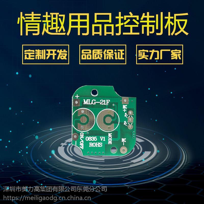 情趣成人用品7段跳蛋按摩振荡振动棒马达控制电子电路线路板开发